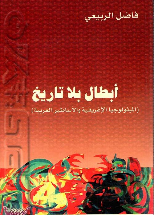 أبطال بلا تاريخ (الميثولوجيا الإغريقية والأساطير العربية)