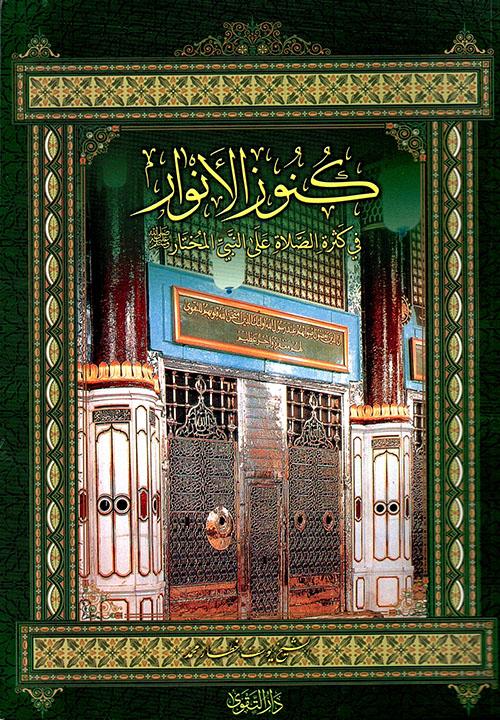 كنوز الأنوار في كثرة الصلاة على النبي المختار صلى الله عليه وسلم