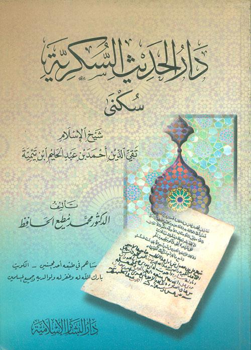 دار الحديث السكرية سكنى لشيخ الإسلام ابن تيمية