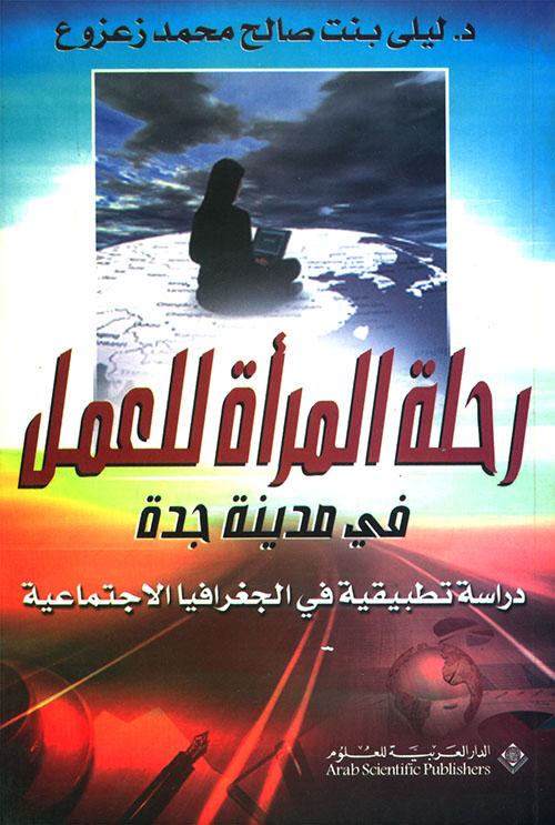 رحلة المرأة للعمل في مدينة جدة