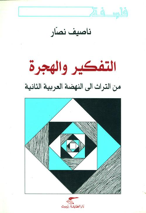 التفكير والهجرة من التراث إلى النهضة العربية الثانية