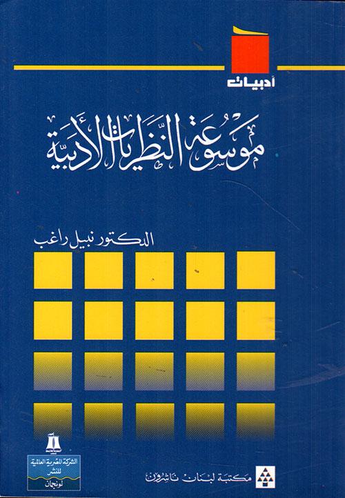موسوعة النظريات الأدبية، أدبيات
