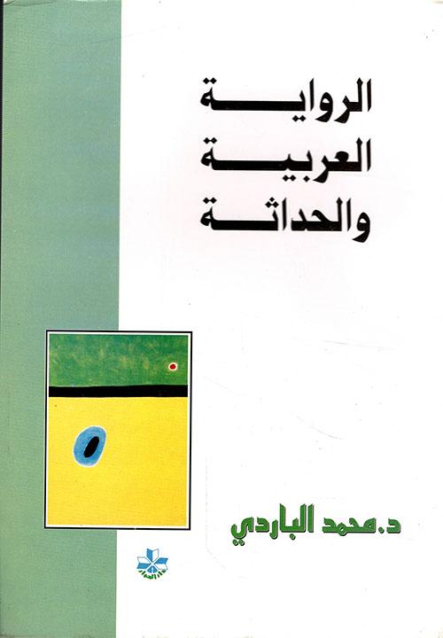 الرواية العربية والحداثة