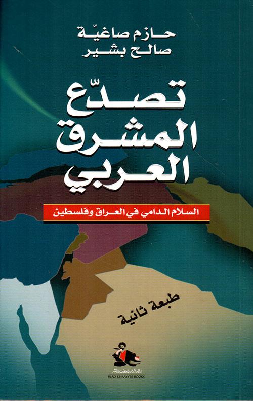 تصدع المشرق العربي