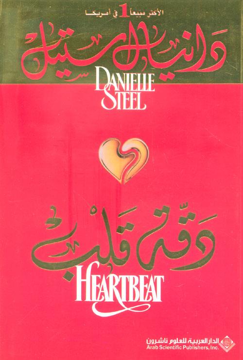 دقة قلب HEARTBEAT