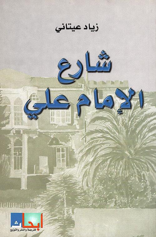 شارع الإمام علي