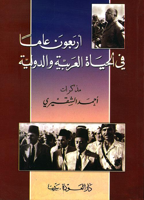 أربعون عاماً في الحياة العربية والدولية - مذكرات أحمد الشقيري