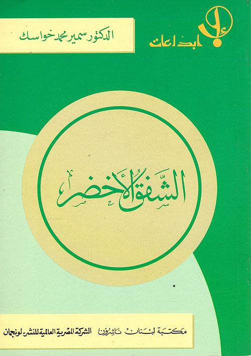 الشفق الأخضر