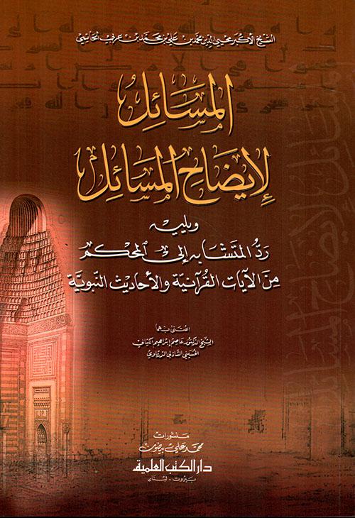 المسائل لإيضاح المسائل ويليه رد المتشابه إلى المحكم من الآيات القرآنية والأحاديث النبوية