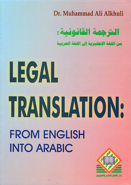 Legal Translation: From English Into Arabic، الترجمة القانونية من اللغة الإنجليزية إلى اللغة العربية