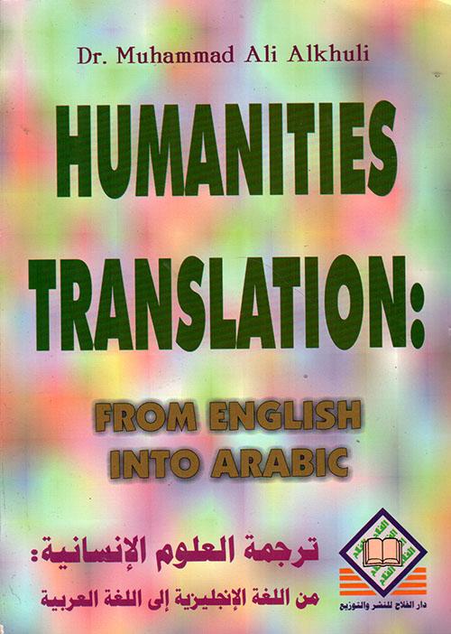Humanities Translation: From English Into Arabic، ترجمة العلوم الإنسانية من اللغة الإنجليزية إلى اللغة العربية