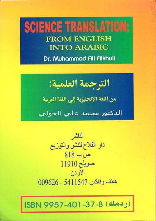 Science Translation (E®A) الترجمة العلمية من اللغة الانجليزية الى اللغة العربية
