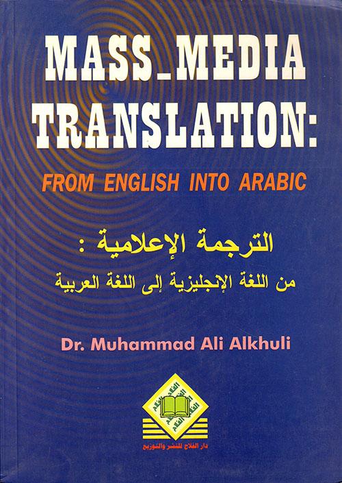 Mass - Media Translation (E®A) الترجمة الاعلامية من اللغة الانجليزية الى اللغة العربية