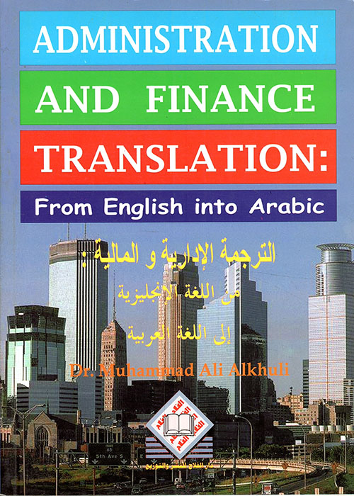 Administration and Finance Translation (E®A) الترجمة الادارية والمالية من اللغة الانجليزية الى اللغة العربية