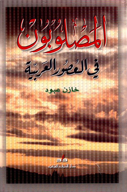 المصلوبون في العصور العربية