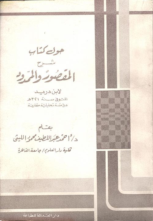 حول كتاب شرح المقصور والممدود لابن دريد المتوفى سنة 321 هـ - دراسة تحليلية مقارنة