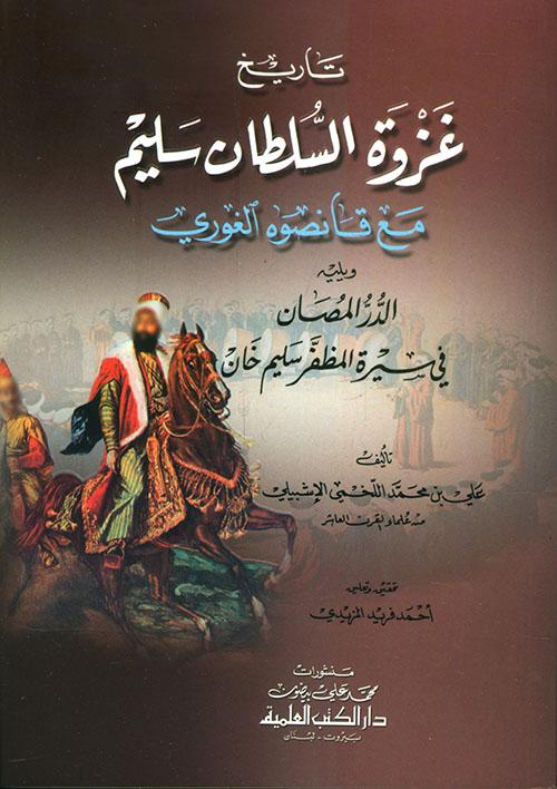 تاريخ غزوة السلطان سليم مع قانصوه الغوري