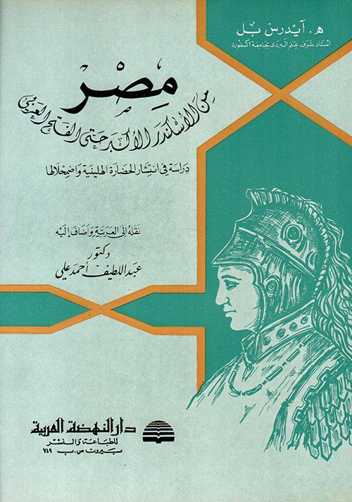 مصر من الإسكندر الأكبر حتى الفتح العربي