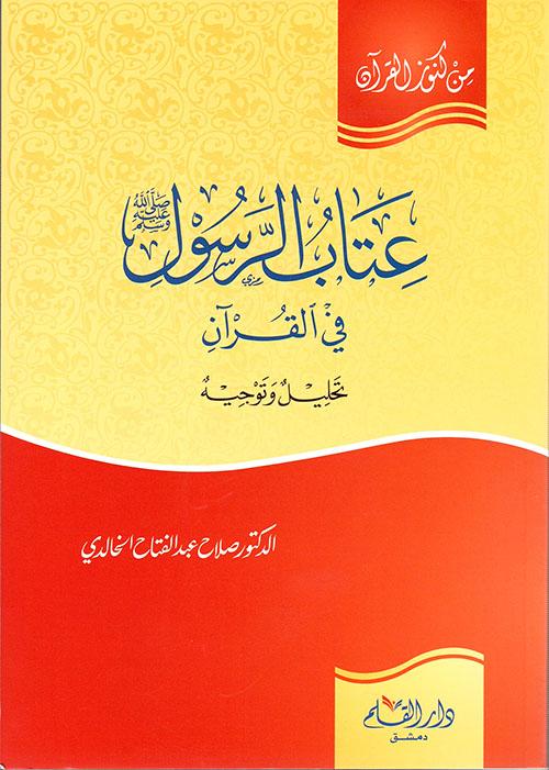 عتاب الرسول صلى الله عليه وسلم في القرآن