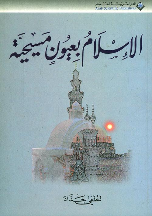 الإسلام بعيون مسيحية