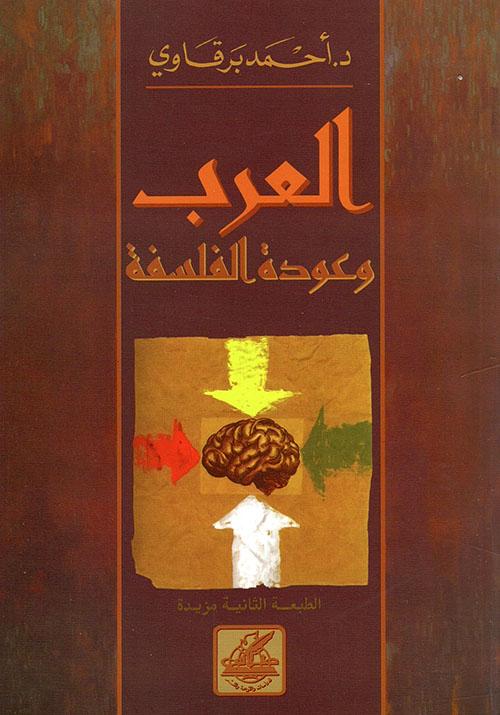 العرب وعودة الفلسفة