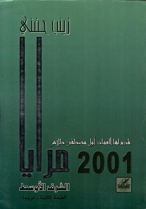 مرايا الشرق الأوسط