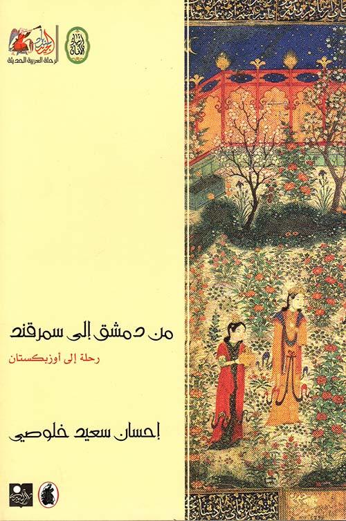 من دمشق إلى سمرقند ؛ رحلة إلى أوزبكستان