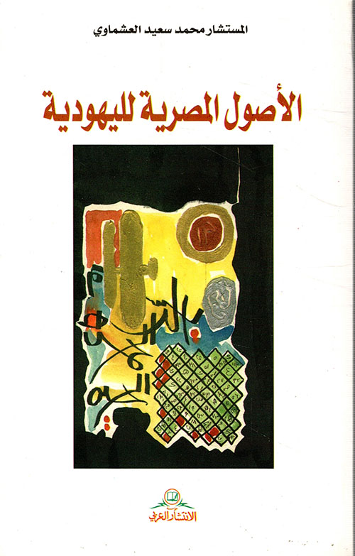 الأصول المصرية لليهودية