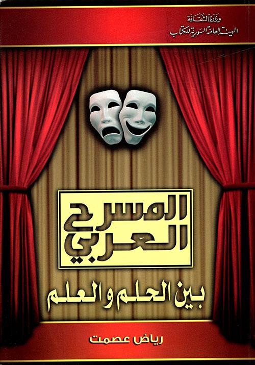 المسرح العربي بين الحلم والعلم