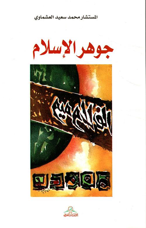 جوهر الإسلام