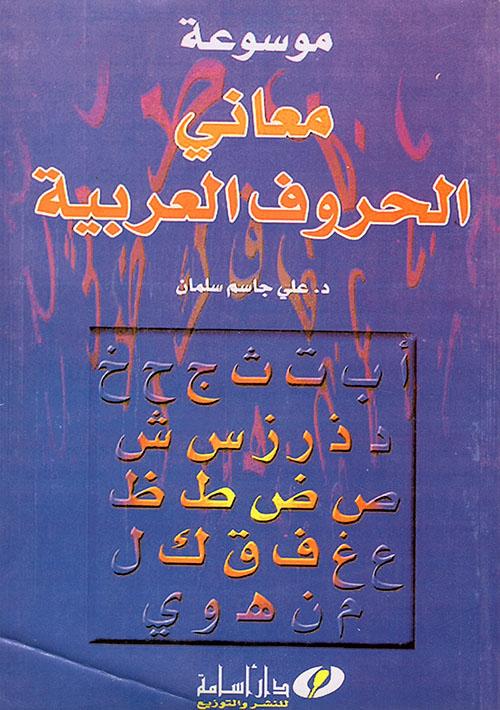 موسوعة معاني الحروف العربية