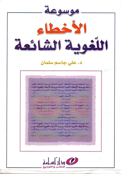 موسوعة الاخطاء اللغوية الشائعة