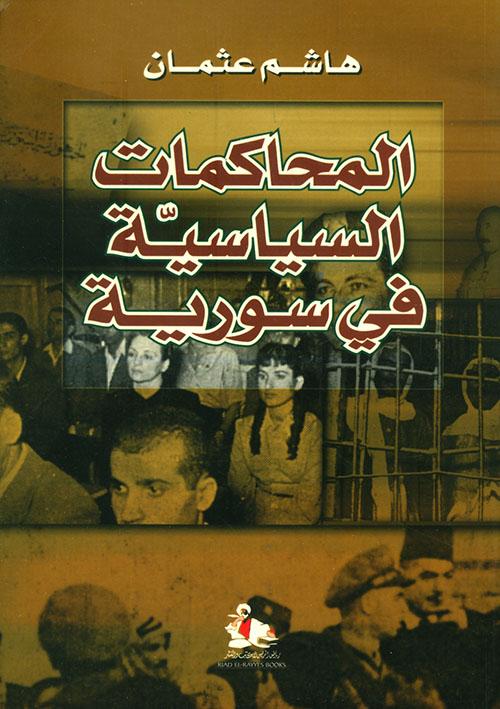 المحاكمات السياسية في سورية