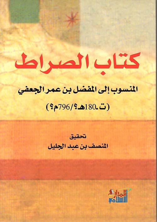 كتاب الصراط المنسوب إلى المفضل بن عمر الجعفي