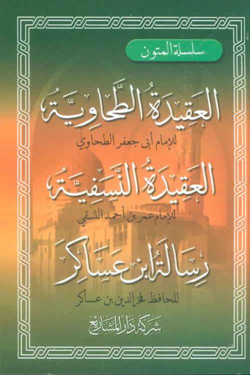 العقيدة الطحاوية والعقيدة النسفية ورسالة ابن عساكر
