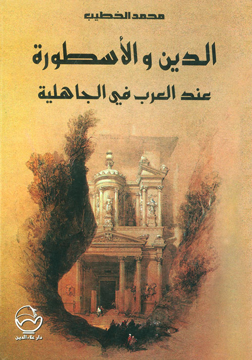 الدين والأسطورة عند العرب في الجاهلية