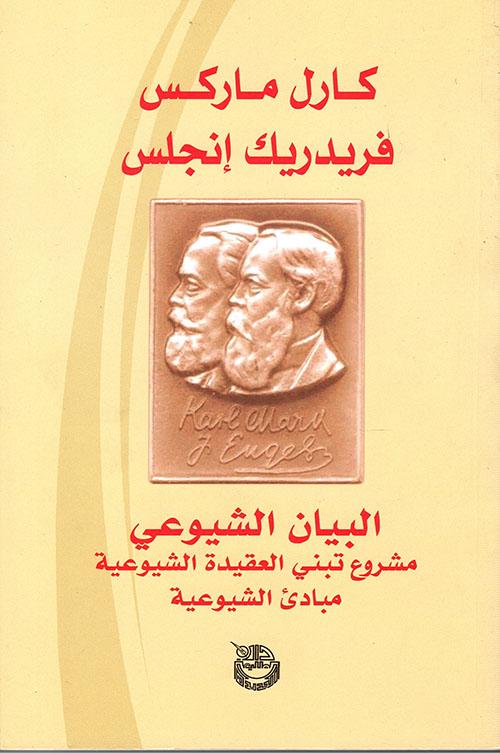 البيان الشيوعي ؛ مشروع تبني العقيدة الشيوعية - مبادئ الشيوعية