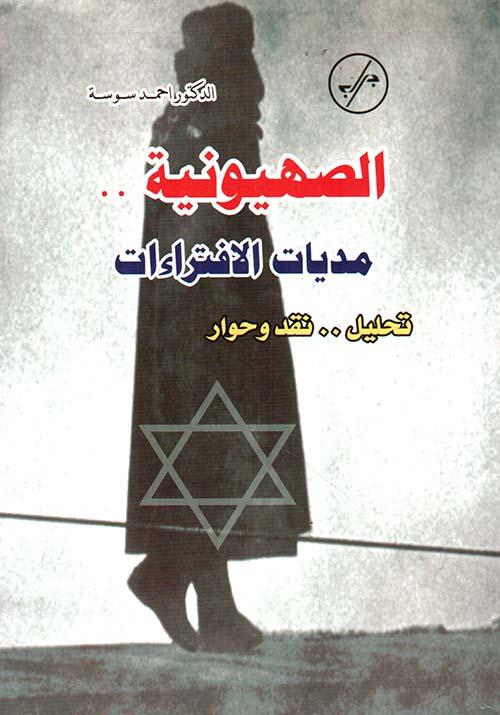 الصهيونية.. مديات الافتراءات