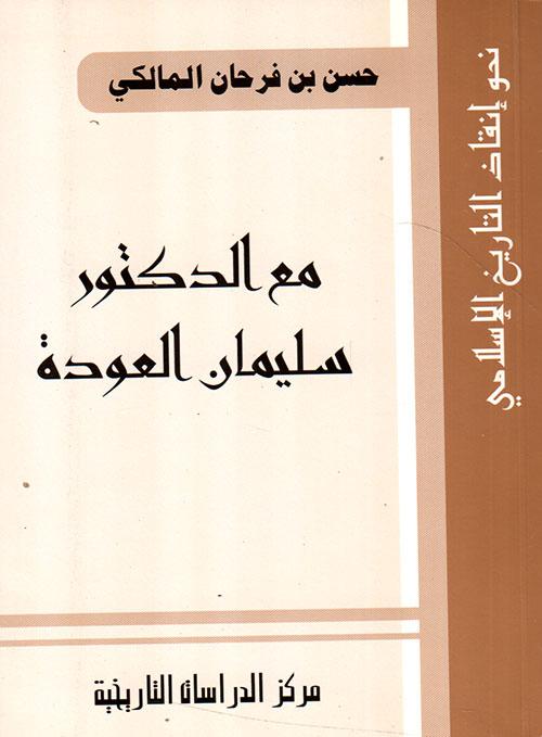 مع الدكتور سليمان العودة