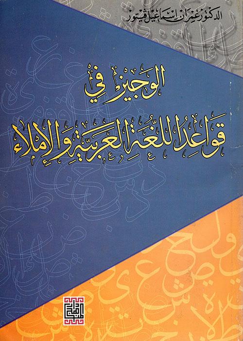 الوجيز في قواعد اللغة العربية والاملاء