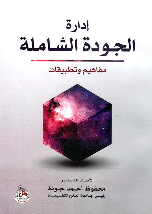محفوظ احمد جودة ادارة الجودة الشاملة pdf