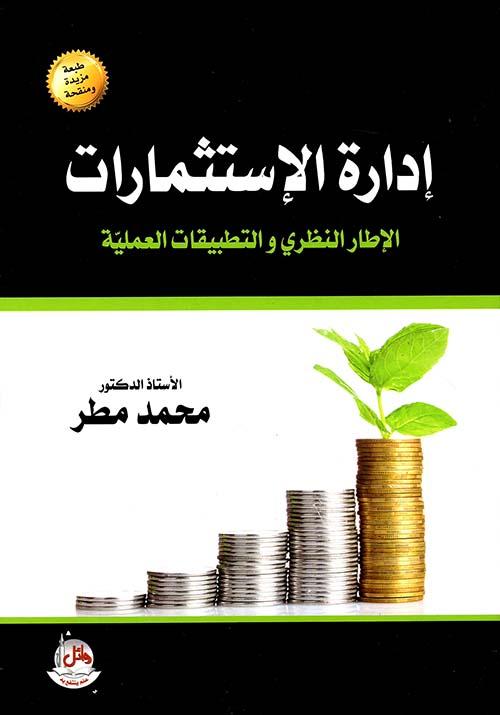 إدارة الاستثمارات ؛ الإطار النظري والتطبيقات العملية