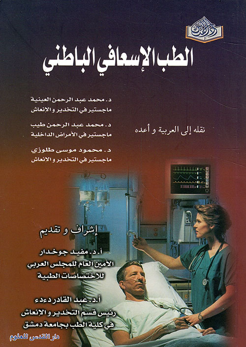 الطب الإسعافي الباطني
