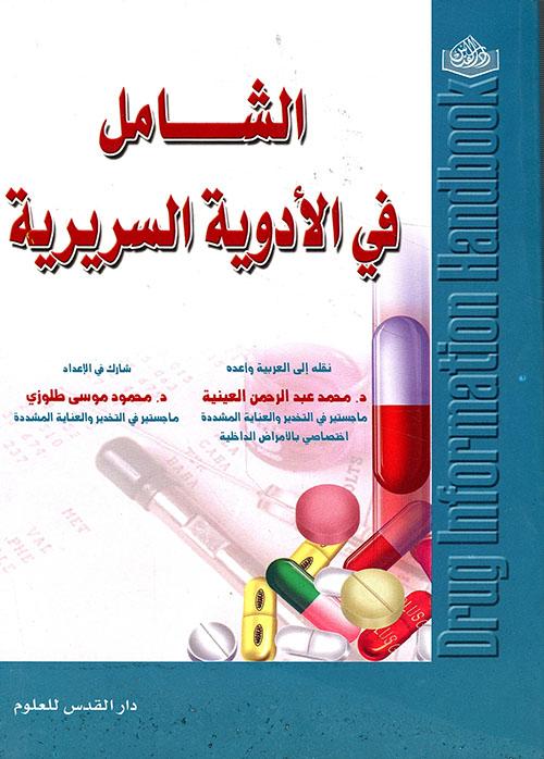 الشامل في الأدوية السريرية