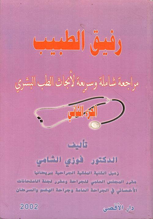 رفيق الطبيب ج2 ؛ مراجعة شاملة وسريعة لأبحاث الطب البشري