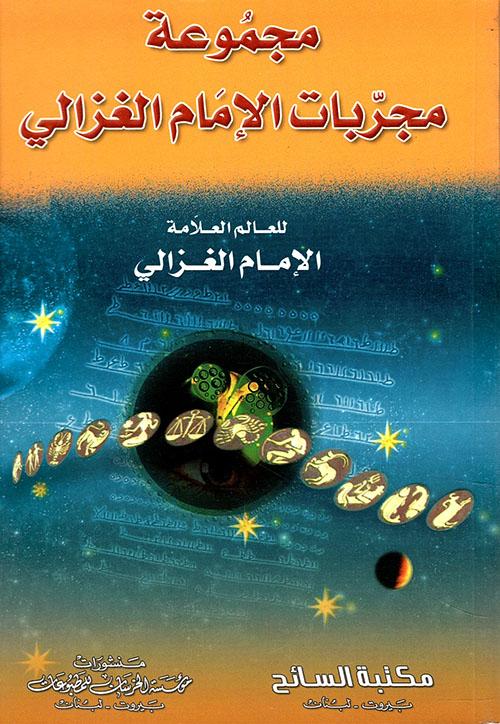 مجموعة مجربات الإمام الغزالي