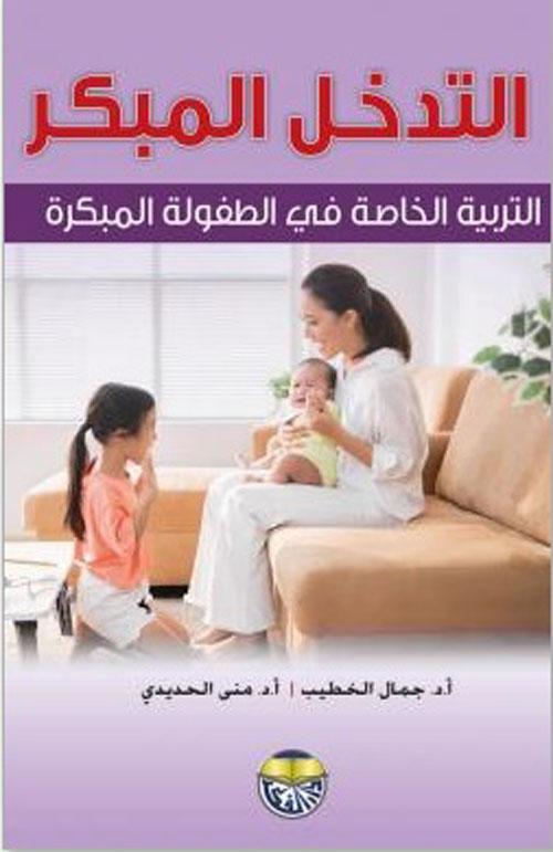 التدخل المبكر التربية الخاصة في الطفولة المبكرة