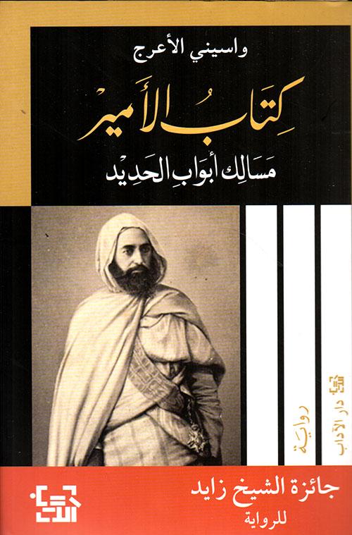 كتاب الأمير - مسالك أبواب الحديد