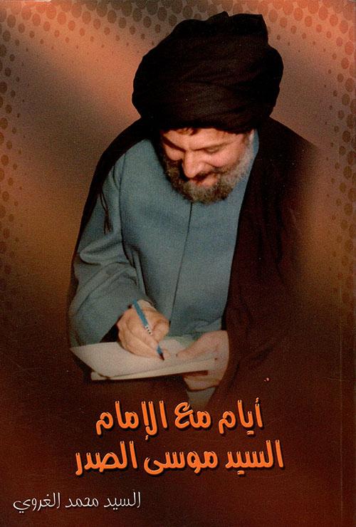 أيام مع الإمام السيد موسى الصدر