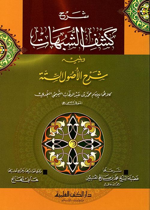 شرح كشف الشبهات ويليه شرح الأصول الستة للإمام محمد بن عبد الوهاب